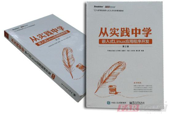 热烈祝贺《从实践中学嵌入式Linux应用程序开发(第2版)》正式出版