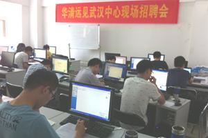 武汉校区众合德信技术有限公司招聘会现场
