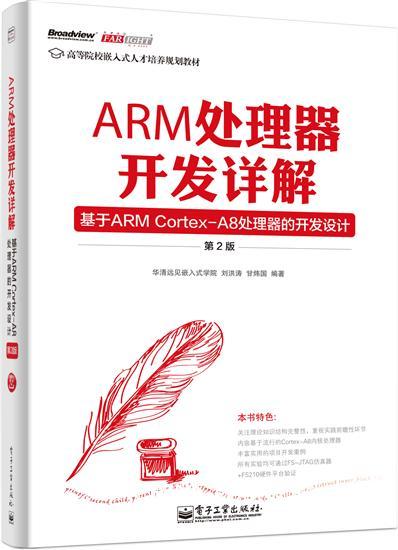 ARM处理器开发详解 - 基于ARM Cortex-A8处理器的开发设计