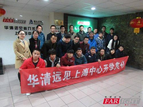上海中心16121期班学员合影留念