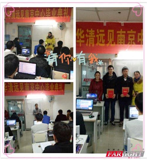南京中心16091期毕业典礼合集(二)